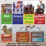 مهرجان إدبهوش للتراث الثقافي بجماعة إبضر بسيدي إفني