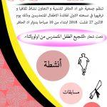 جمعية تنظم نشاط ثقافي وترفيهي للأطفال المتمدرسين بجماعة إبضر