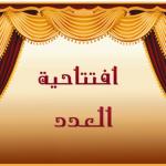 المهرجانات مخدر الشعوب ... إقليم إفني نموذجا