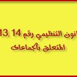 المادة 70 من القانون التنظيمي للجماعات ... مادة