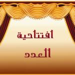 مجلس جهة كلميم واد نون ... الحل اللا ممكن