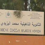 الثانوية الإعدادية بتغيرت مديرية سيدي إفني .. توقيت جديد للدراسة ابتداء من الاثنين المقبل