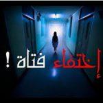إقليم سيدي إفني  ... اختفاء فتاة قاصر في الـ 15 من عمرها وأسباب الاختفاء مجهولة