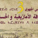 كلميم تحتضن فعاليات الملتقى الجهوي الثالث للثقافة الأمازيغية و الحسانية