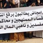 بعض من أشكال  الاقصاء و التمييز السلبي  اتجاه منطقة إمجاض بإقليم سيدي إفني