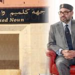 هل تكون جهة كلميم واد نون في مأزق بعد رسالة الملك محمد السادس؟