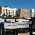 ثلاثة معطلين يحتجون أمام عمالة إقليم سيدي إفني بعد مباراة التعاقد