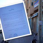 الباعة المتجولين تعلن انخراطها في إضراب غد الخميس بمدينة تيزنيت