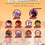 جمعية أشبال بلاخصاص تحتفل برأس السنة الأمازيغية