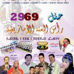 إليكم برنامج احتفال جمعية من بوطروش بالسنة الأمازيغية بالدار البيضاء