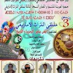 جمعية من أكلو ضواحي تستعد لاحتضان ملتقى التراث الأمازيغي في دورته الثالثة