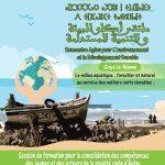 المجال البحري والغابوي والطبيعي في خدمة المهن الخضراء المستدامة ... موضوع ملتقى بتيزنيت