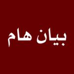 جمعيات الآباء بسيدي إفني تحمل مسؤولية تخريب المدرسة العمومية للوزارة والحكومة