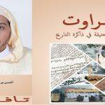 تافراوت ومدرستها العتيقة في ذاكرة التاريخ ...  إصدار جديد الفقيه الحسن بن الحسين من إمجاض