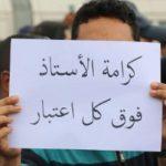 تزامنا مع اعتصام وإضراب الأساتذة الذين فرض عليهم التعاقد .. هذا التعاقد الذي نُريد