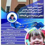 تحدي الإعاقة تيزنيت تنظم أنشطة نوعية تحت شعار