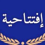 رسالة من أستاذ فـُرض عليه التعاقد ... إلى مجازي إقليم سيدي إفني