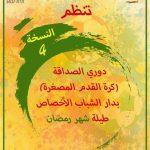 إعلان عن المشاركة في دوري رياضي لكرة القدم بجماعة لاخصاص إقليم سيدي إفني