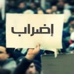 نقابات تعليمية تدعو إلى إضراب جديد ومسيرات جهوية
