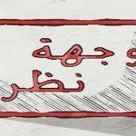 مجلس جهة كلميم وادنون بين سندان الفراغ القانوني ومطرقة المفاوضات العسيرة والاستقالة المبهمة