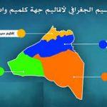 مجلس جهة كلميم واد نون ... مفاوضات الفرصة الاخيرة