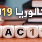 سيدي إفني ... هذه نسبة النجاح بالثانوية التأهيلية محمد اليزيدي بكالوريا 2019