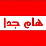 هام للمقبلين على الامتحانات الإشهادية بإقليم سيدي إفني