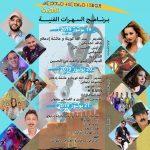 مهرجان الفضة بتيزنيت ... حضور ضعيف للأغنية الأمازيغية !