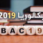 امتحانات البكالوريا 2019 ... هذه نسبة النجاح بسيدي إفني وهذه هي الثانوية التأهيلية الأولى على صعيد الإقليم