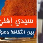 سيدي إفني بين الثقافة وسؤال التنمية