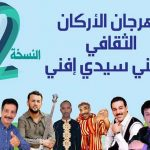 الأركان الفلاحي رافعة للتنمية ... شعار النسخة الثانية لمهرجان أركان سيدي إفني