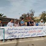 هيئات مدنية تحتج أمام مستشفى إقليمي بمدينة تزنيت