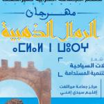 جماعة ترابية بإقليم سيدي إفني تستعد لاحتضان النسخة الأولى لمهرجان الرمال الذهبية