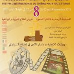 تيزنيت تحتضن الدورة 08 لمهرجان الدولي للسينما للجميع 