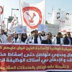 المتعاقدون يـُسطرون برنامج نضالي ويفتتحونه بإضراب وطني