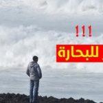 مندوبية الصيد البحري بسيدي إفني تمنع الإبحار