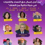 من أجل إعمال حق النساء والفتيات في حياة خالية من العنف .. شعار ندوة بكلميم