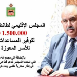 المجلس الإقليمي لطانطان يخصص 150 مليون سنتيم كمساعدات غذائية للأسر المعوزة