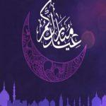عيد الفطر غداً بالمغرب .. وتغيرت نيوز تهنئ زوارها الكرام