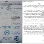 سيدي إفني: مشروع طرقي يثير تساؤلات فعاليات حقوقية وجمعوية داخل وخارج الوطن