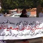 احتجاج مربيات بكلميم بسبب عدم صرف مستحقات مالية