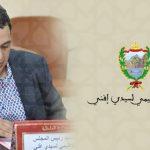المجلس الإقليمي لسيدي إفني يعقد دورته الاسثنائية يوليوز 2020