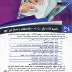 يهم الحاصلين على شهادة البكالوريا بسيدي إفني .. تأكيد التسجيل عن بعد بمؤسسات جامعة ابن زهر