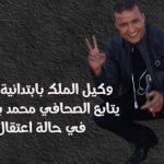 اعتقال الزميـل الصـحفي