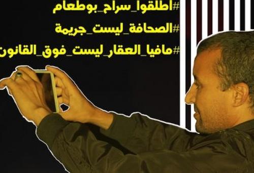 """الزميل """"محمد بوطعام"""" يواصل إضرابه عن الطعام لليوم الثاني على التوالي"""