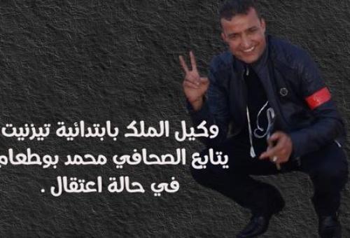 """اعتقال الزميـل الصـحفي """"محمـد بـوطعـام"""" بمدينة تيزنيت"""