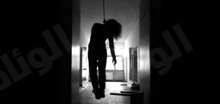 حالة انتحار جديدة لفتاة بجماعة إبضر