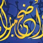 تِغِيرْتْ نْيُوزْ تتمنى لكم عيد أضحى مبارك سعيد