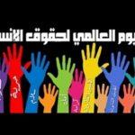 حقوق الإنسان بالمغرب وأعطاب الانتقال الديمقراطي
