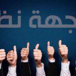 سيدي إفني ... وجهة نظر قانونية حول أزمة تجديد جمعية تربوية
